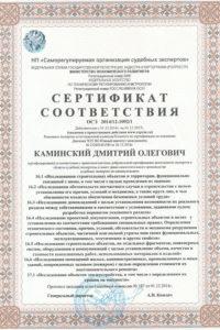 Expert Kaminskiy Roo3