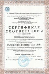 Expert Kaminskiy Roo4