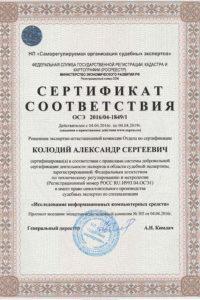 Expert Kolodiy Sro1