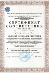 Expert Kolodiy Sro2