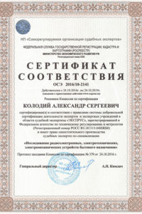 Expert Kolodiy Sro3