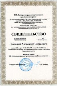 Expert Kolodiy Sro4