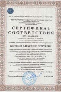 Expert Kolodiy Sro5