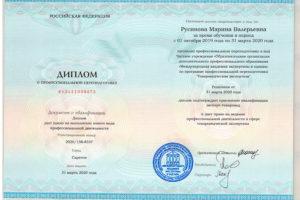 Expert Rusinova Diplom1