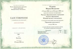 Expert Rusinova UPK