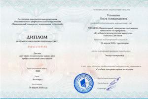 Expert Usoltseva Diplom Pocherkoved1