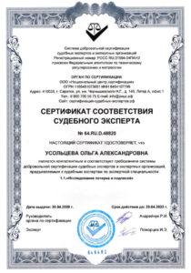 Expert Usoltseva Diplom Pocherkoved2