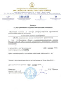 Expert Usoltseva Roo 2 Novaya