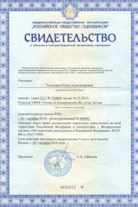 Expert Usoltseva Roo Novaya