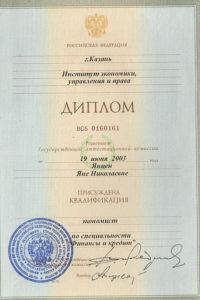 Expert Yancen Diplom3
