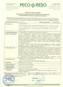 License Dtr Strahovka